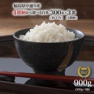 真空パック♪お試しメール便 福島県中通り産 4銘柄から選べる白米900g (300g×3銘柄) ※日時指定不可|komeyamayoshi