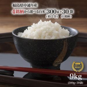 真空パック♪ 福島県中通り産 4銘柄から選べる白米9kg (300g×30袋)|komeyamayoshi