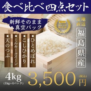 真空パック♪4銘柄食べ比べセット 福島県中通り産 白米4kg(1kg×4個)|komeyamayoshi