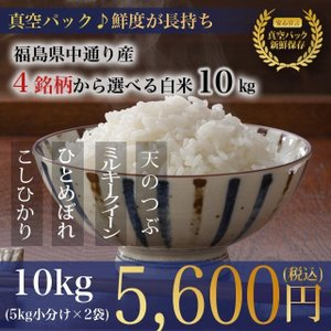 真空パック♪平成30年産 福島県中通り産 4銘柄から選べる白米10kg (5kg×2個)|komeyamayoshi