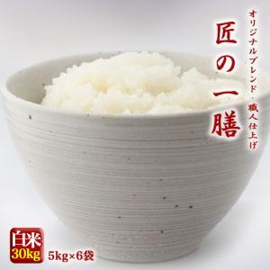 匠の一膳!!ブレンド 国内産複数原料米 30kg(5kg×6個) ※沖縄県・離島対応不可|komeyamayoshi