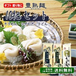 はくばく麺類詰め合わせ(10把セット)【送料無料(本州のみ)】|komeyaookura