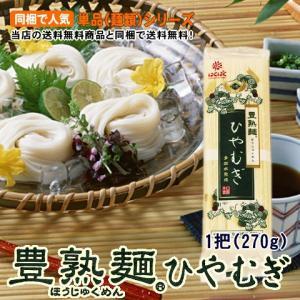 (同梱で人気!シリーズ)はくばく豊熟麺ひやむぎ(一袋)|komeyaookura