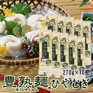 はくばく豊熟麺ひやむぎ(10把)