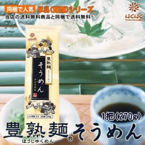 (同梱で人気!シリーズ)はくばく 豊熟麺そうめん(一袋)|komeyaookura