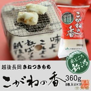 お餅(切り餅)こがねの香(新潟県産こがねもち使用)360g komeyaookura