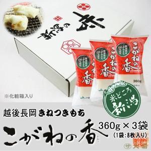 お餅 切り餅 こがねの香(新潟県産こがねもち使用)360g×3P(化粧箱入り) komeyaookura