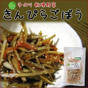 手作り乾燥野菜 きんぴらごぼう|komeyaookura
