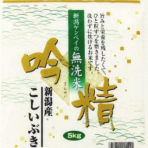 《無洗米》 新潟県産こしいぶき 5kg(令和2年産)【送料無料(本州のみ)】 komeyaookura