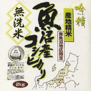 《無洗米》 魚沼産コシヒカリ2kg(令和2年産) komeyaookura