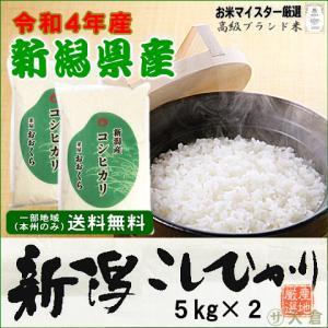 数量限定SALE!新潟県産コシヒカリ (令和2年産)10kg (5kg×2袋)【送料無料(本州のみ)】 komeyaookura