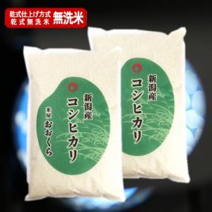 数量限定SALE!【無洗米(乾式)】新潟県産コシヒカリ(令和2年産)10kg(5kg×2)【送料無料(本州のみ)】 komeyaookura