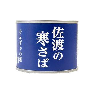 佐渡の寒さば(さば水煮)(190g)|komeyaookura