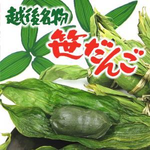 笹だんご(冷凍)5ヶしばり【同梱不可商品】|komeyaookura