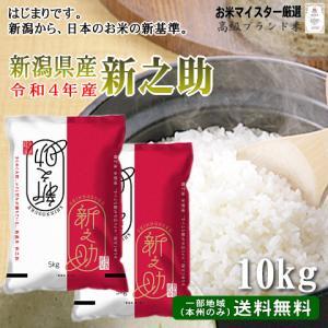 新之助 新潟米(令和2年産)10kg【送料無料(本州のみ)】 komeyaookura