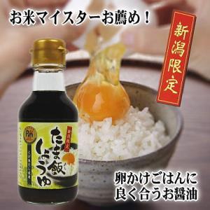 たま飯しょうゆ(150ml)|komeyaookura