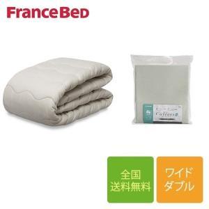 フランスベッド キュリエス・エージー ベッドパッド+マットレスカバー 2点セット ワイドダブルサイズ...
