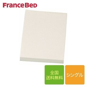 フランスベッドアクアジョブ マットレスカバー シングルサイズ 97cm×195cm×35cm(マット...