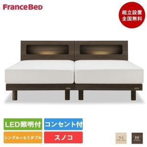 フランスベッド ベッド シングル セミダブル 2台セット アニバーサリー70C-ZT-030 脚付き マットレス付き   くっつける LG フランスベッド 70周年70 komichi-2018