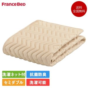 フランスベッド ベッドパッド セミダブル バイオベッドパッド 122cm×195cm   フランスベッド 敷きパッド 寝具 グッドスリーププラス komichi-2018