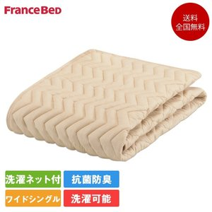 フランスベッド ベッドパッド ワイドシングル バイオベッドパッド 110cm×195cm   フランスベッド 敷きパッド 寝具 グッドスリーププラス komichi-2018