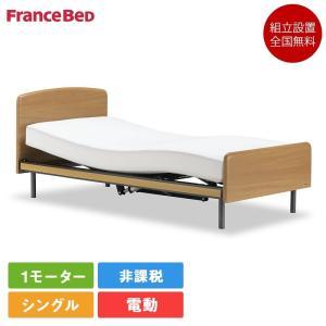 フランスベッド 電動ベッド シングル クォーレックス CU-101F 1モーター フレームのみ | 電動リクライニング|komichi-2018