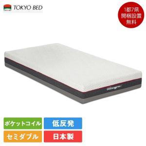 東京ベッド インテグラ グランデ セミダブルマットレス 122cm×195cm×23cm/開梱設置送...