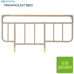 パラマウントベッド ベッドサイドレール KS-126(2本1組) 96.4cm×50.5cm/インタイム1000用|komichi-2018