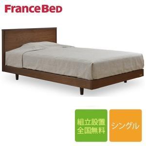 フランスベッド メモリーナDLX‐BAE-SPL シングルベッド(フレーム+マットレス)/65周年 ...