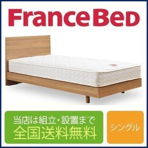 フランスベッド ベッド シングル メモリーナ65 MH-050 マットレス付き   65周年 メモリーナ65 MH-050 スノコ 脚付き MH komichi-2018