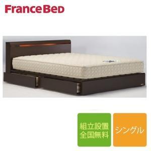 フランスベッド NL-903C 引出し付き 布張り床板 シングルフレーム(マットレス別売)/ネクスト...