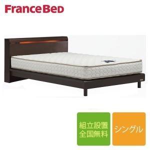 フランスベッド NL-903C 脚付き 布張り床板 シングルフレーム(マットレス別売)/ネクストラン...