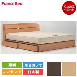 フランスベッド NL-904C 引出し付き 布張り床板 シングルフレーム(マットレス別売)/ネクスト...