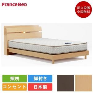 フランスベッド NL-904C 脚付き 布張り床板 シングルフレーム(マットレス別売)/ネクストラン...