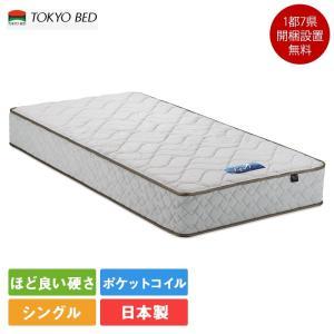 東京ベッド Newレヴ7 ブルーラベル ベーシック シングルマットレス 97cm×195cm×27c...