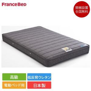 フランスベッド RX-THF セミダブルマットレス 122cm×195cm×19cm/低反発 電動ベ...