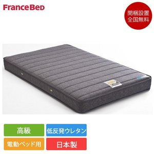 フランスベッド RX-THF シングルマットレス 97cm×195cm×19cm/低反発 電動ベッド...