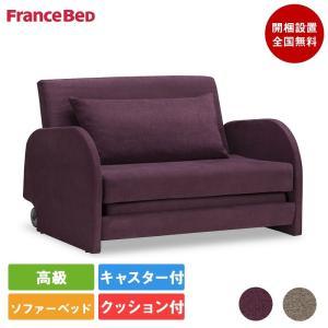 フランスベッド ソファーベッド SED-01 ソファーベッド ソファベッド 引き出す 高級 寝心地 ...