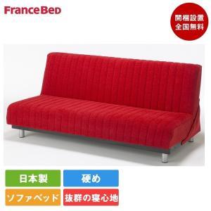 フランスベッド ソファーベッド スイミーM2 ショート170cm幅 | ソファベッド MH 日本製 ...