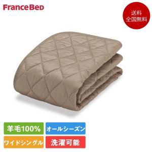 フランスベッド 羊毛メッシュパッド・エッフェスタンダード セレクト3点 ワイドシングルサイズ 110...
