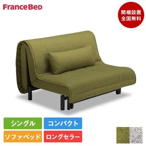 フランスベッド ソファーベッド ワーモ2 シングル 95cm幅 | フランスベッド ワーモ 引き出す...
