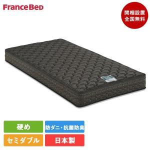フランスベッド ZT-020 セミダブルマットレス 122cm×195cm×20cm/ゼルト 日本製...
