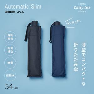 折りたたみ傘 メンズ 自動開閉 ワンタッチ 軽量 コンパクト スリム 丈夫 風に強い 耐風 グラスフ...
