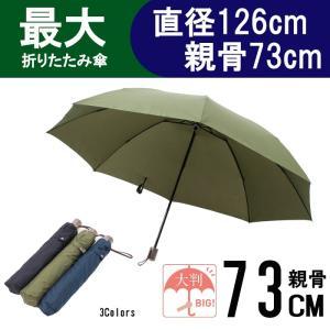 最大折り畳み傘 直径126cm 3段折 親骨73cm テフロン加工