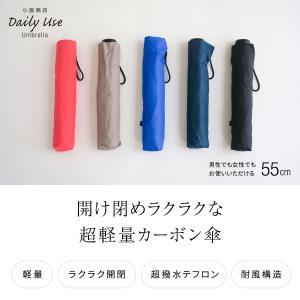 折りたたみ傘 軽量 カーボン メンズ レディース 55cm 小宮商店  ■超軽量135g! 軽い! ...