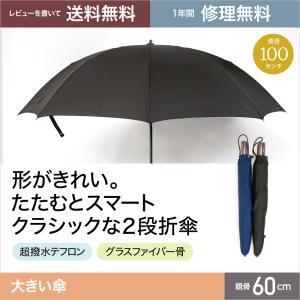 折りたたみ傘 メンズ 2段折り 二段折り 大きいサイズ60cm 大判 大型 大きめ 超軽量アルミ中棒...