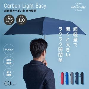折りたたみ傘 軽量 メンズ レディース 大きいサイズ 60cm 丈夫なカーボン  ■超軽量175g ...