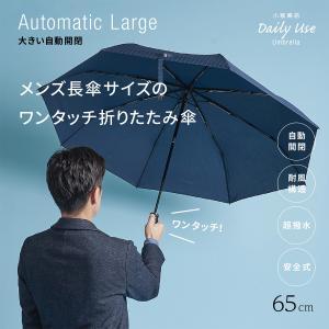 大きい自動開閉傘 安全設計で安心!  ■直径120cmの大きい傘 大柄な男性でも安心  ■開くときも...