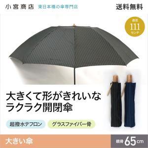大きくて形がきれいな 楽々開閉傘  ■直径111cmと大きい  ■形がきれい 楽々開閉傘は開くと平ら...
