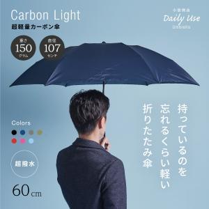 折りたたみ傘 軽量 メンズ レディース 大きい コンパクト スリム 超軽量 丈夫 カーボン 60cm...